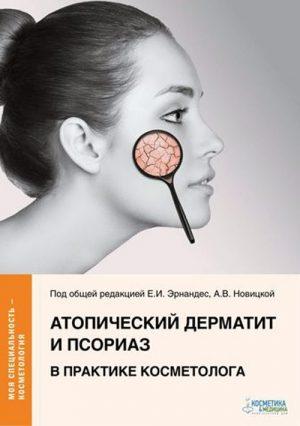 Атопический дерматит и псориаз в практике косметолога