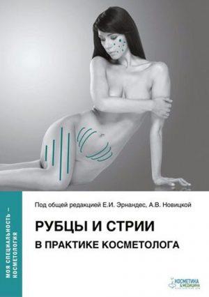 Рубцы и стрии в практике косметолога