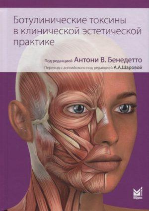 Ботулинические токсины в клинической эстетической практике