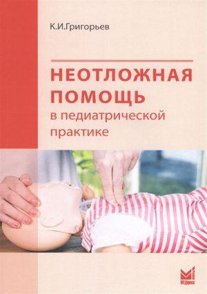 Неотложная помощь в педиатрической практике