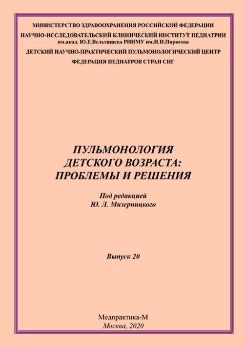 cover_pulm_2020 [297×203]