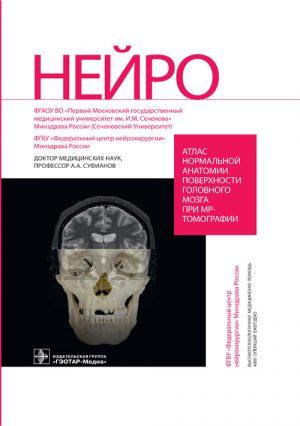 Атлас нормальной анатомии поверхности головного мозга при МР-томографии