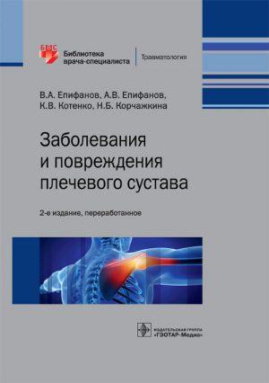 Заболевания и повреждения плечевого сустава. Библиотека врача-специалиста