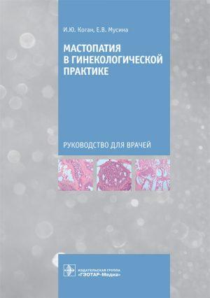 Мастопатия в гинекологической практике. Руководство