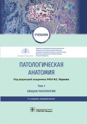 Патологическая анатомия. Учебник в 2-х томах. Том 1. Общая патология
