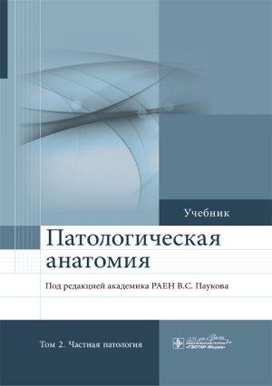 Патологическая анатомия. Учебник в 2-х томах. Том 2. Частная патология