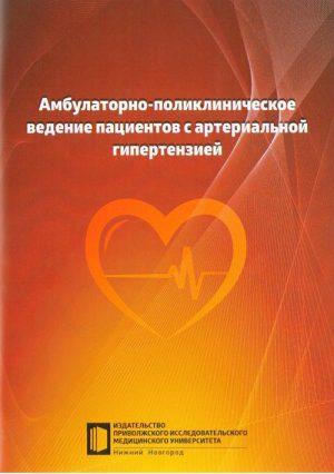 Амбулаторно-поликлиническое ведение пациентов с артериальной гипертензией