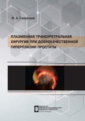 Плазменная трансуретральная хирургия при доброкачественной гиперплазии простаты