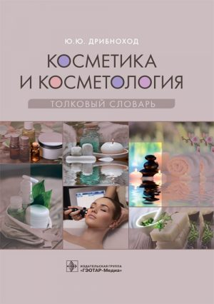Косметика и косметология. Толковый словарь