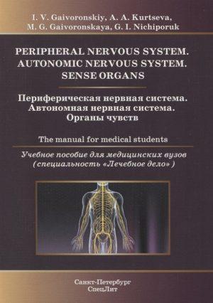 Периферическая нервная система. Автономная нервная система. Органы чувств