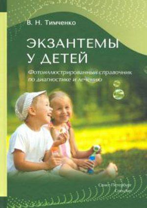 Экзантемы у детей : фотоиллюстрированный справочник по диагностике и лечению
