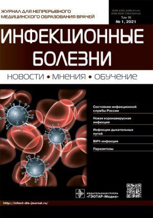 Инфекционные болезни. Новости, мнения, обучение 1/2021. Журнал для непрерывного медицинского образования врачей