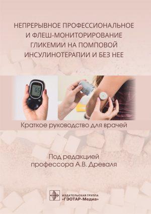 Непрерывное профессиональное и флеш-мониторирование гликемии на помповой инсулинотерапии и без нее. Краткое руководство