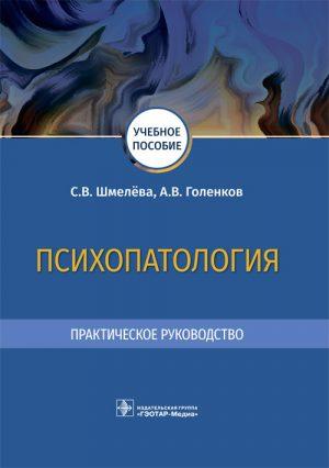Психопатология. Практическое руководство