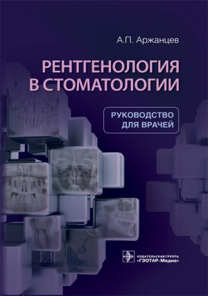 Рентгенология в стоматологии. Руководство