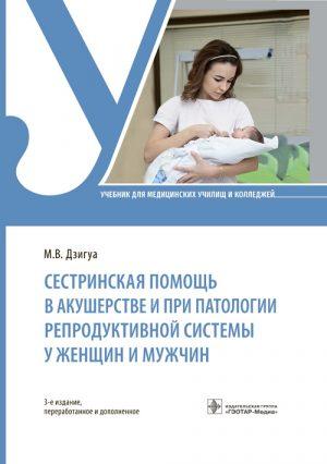 Сестринская помощь в акушерстве и при патологии репродуктивной системы у женщин и мужчин. Учебник