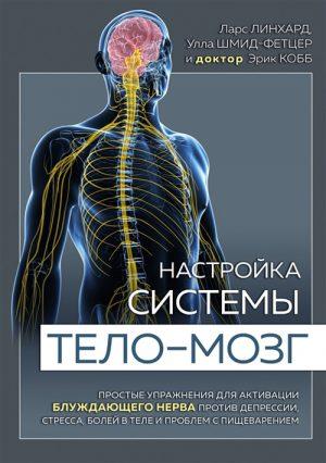 Настройка системы тело-мозг. Простые упражнения для активации блуждающего нерва против депрессии, стресса, боли в теле и проблем с пищеварением