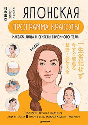 Японская программа красоты. Массаж лица и секреты стройного тела