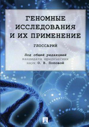 Геномные исследования и их применение. Глоссарий