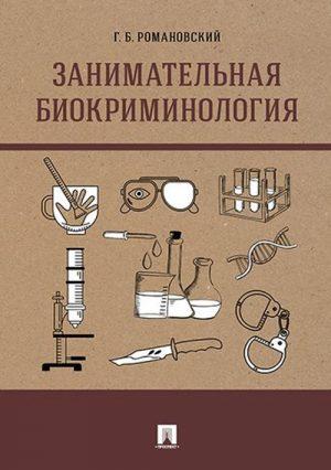 Занимательная биокриминология