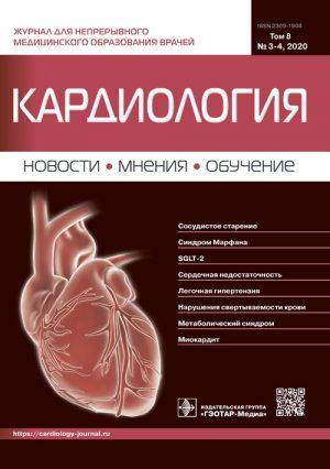 Кардиология. Новости, мнения, обучение № 3-4/2020. Журнал для непрерывного медицинского образования врачей