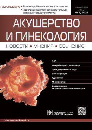 Акушерство и гинекология. Новости, мнения, обучение 1/2021. Журнал для непрерывного медицинского образования врачей
