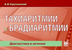 Тахиаритмии и брадиаритмии. Диагностика и лечение