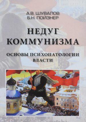 Недуг Коммунизма. Основы психопатии власти