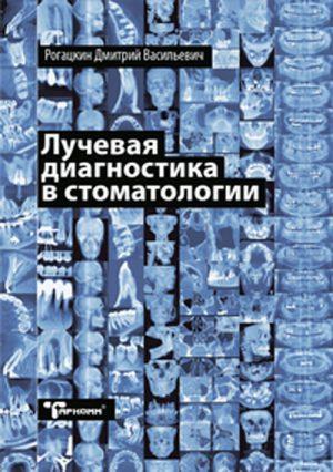 Лучевая диагностика в стоматологии. 2D/3D