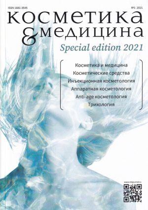 Косметика & Медицина Special Edition 1/2021. Научно-практический журнал о средствах, методах и подходах косметологии и эстетической медицины, имеющих под собой научное обоснование и клинически подтвержденную эффективность