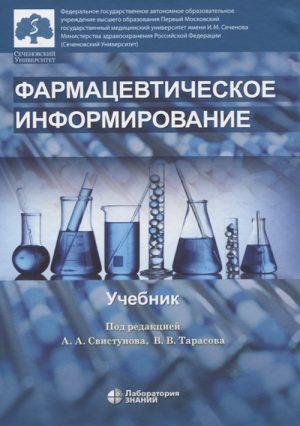 Фармацевтическое информирование. Учебник
