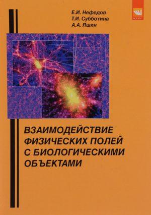 Взаимодействие физических полей с биологическими объектами (с основами проектирования высокочастотной медико-биологической аппаратуры)