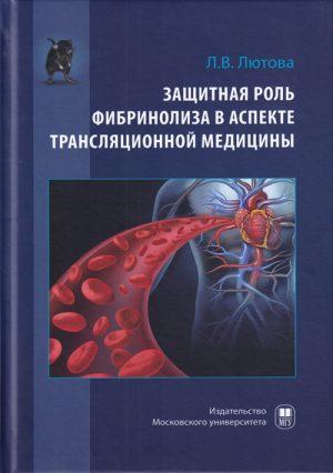 Защитная роль фибринолиза в аспекте трансляционной медицины