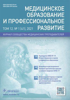 Медицинское образование и профессиональное развитие 1/2021. Журнал сообщества медицинских преподавателей