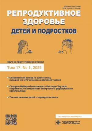 Репродуктивное здоровье детей и подростков 1/2021. Научно-практический журнал