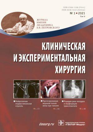 Клиническая и экспериментальная хирургия 1/2021. Журнал имени Академика Б.В. Петровского