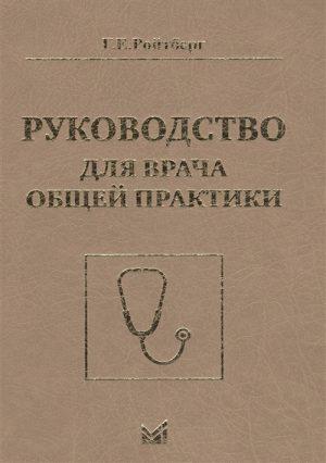 Руководство для врача общей практики