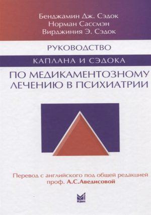 Руководство Каплана и Сэдока по медикаментозному лечению в психиатрии