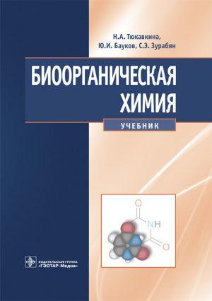 Биоорганическая химия. Учебник