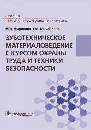 Зуботехническое материаловедение с курсом охраны труда и техники безопасности. Учебник