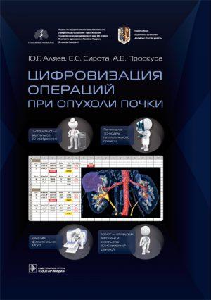 Цифровизация операций при опухоли почки