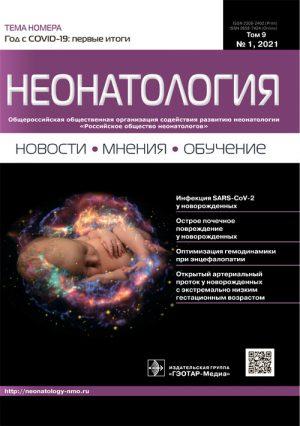 Неонатология. Новости, мнения, обучение 1/2021. Журнал для непрерывного медицинского образования врачей