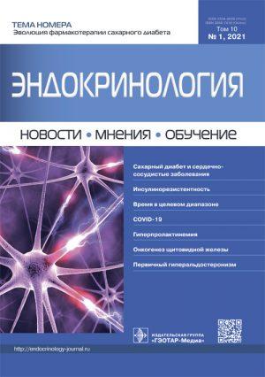 Эндокринология. Новости, мнения, обучение 1/2021. Журнал для непрерывного медицинского образования врачей