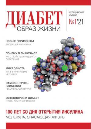 Диабет. Образ жизни 1/2021. Медицинский журнал