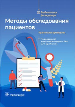 Методы обследования пациентов. Практическое руководство. Библиотека фельдшера