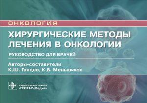 Хирургические методы лечения в онкологии. Руководство