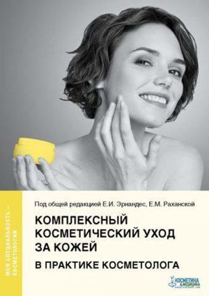 Комплексный косметический уход за кожей в практике косметолога