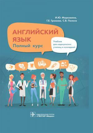 Английский язык. Полный курс. Учебник