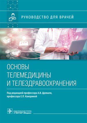 Основы телемедицины и телездравоохранения. Руководство