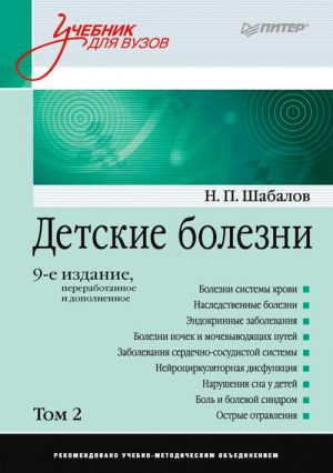 Детские болезни. Учебник в 2-х томах. Том 2